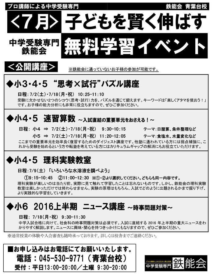 7月イベント案内【青葉台】0624.jpg
