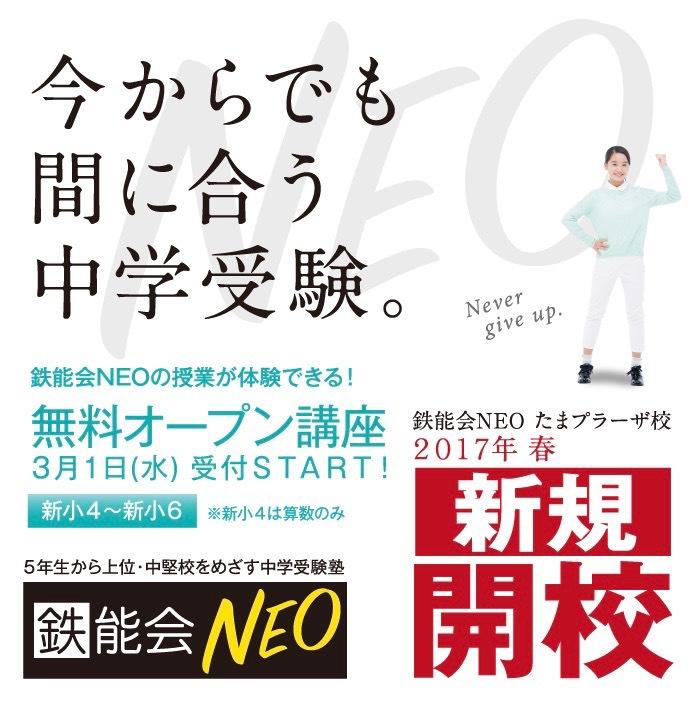 NEO_tokusetsu_PC.jpg