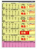 15過去問管理表【青】1.jpg