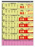 15過去問管理表【青】2-001.jpg