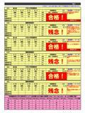 15過去問管理表【青】2-002.jpg