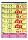 18過去問管理表【自】.jpg