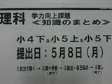20170508①.JPG