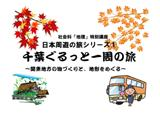Microsoft PowerPoint - 関東周遊の旅web掲載用-001.jpg