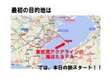 Microsoft PowerPoint - 関東周遊の旅web掲載用-002.jpg